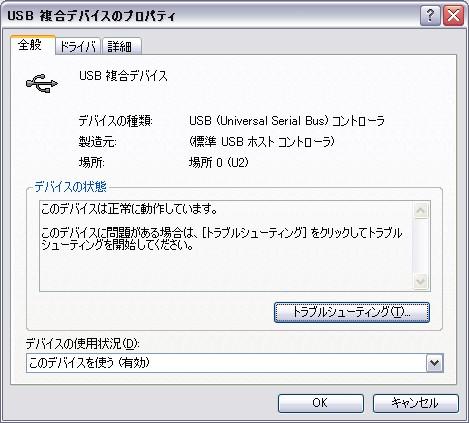 USB複合デバイス