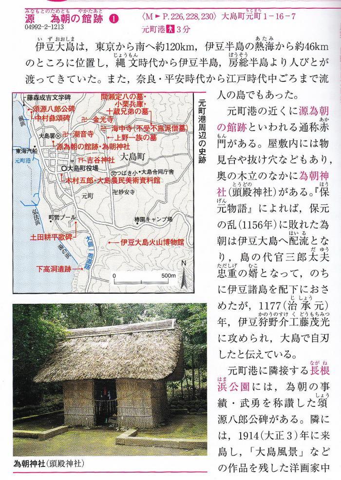 東京都の歴史散歩 山川出版社より