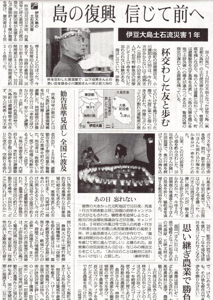 2014/10/16 朝日新聞