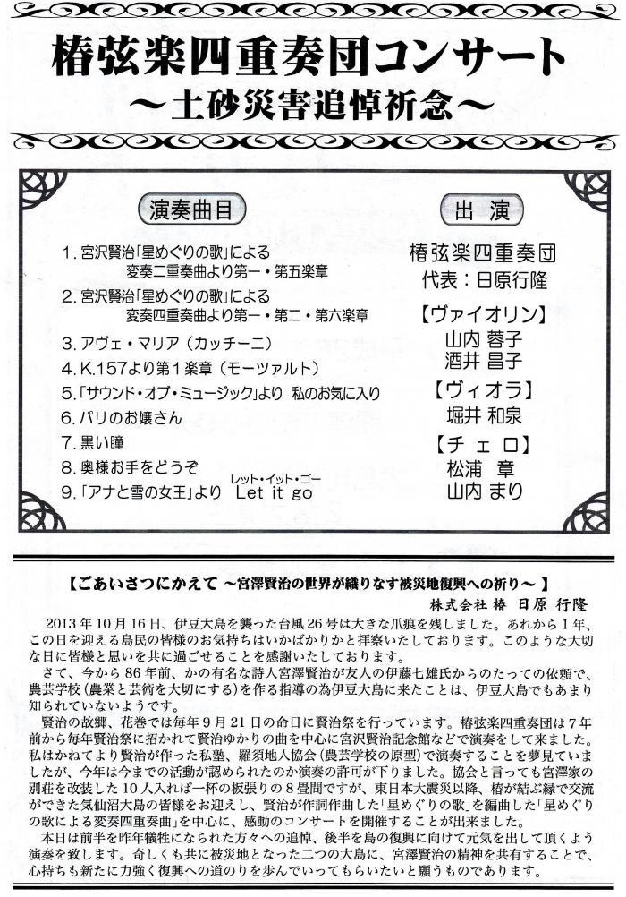 (株) 椿 のメセナ活動