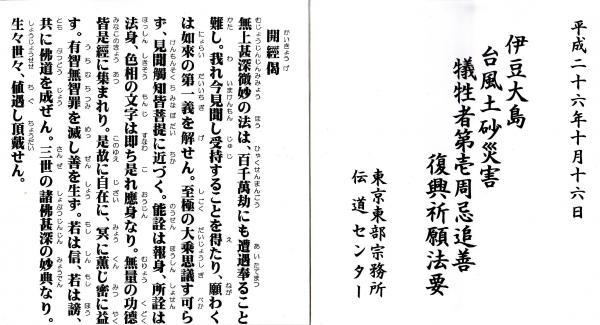 島外からも日蓮宗 浄土宗の僧侶方が大勢来島くださいました。