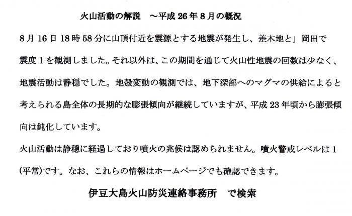 気象庁発表