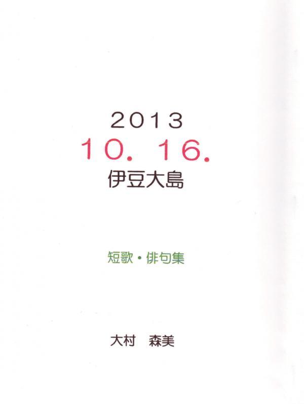郷土研究家の大村さんが詠まれた歌は102首 俳句が21句