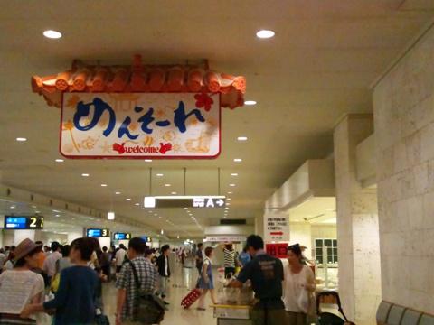 めんそーれ(2012.08.09)