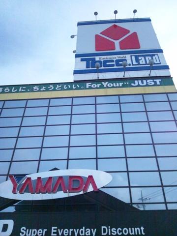 ヤマダ電機(2012.08.09)