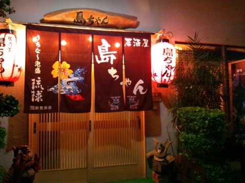 島ちゃん(2012.08.09)