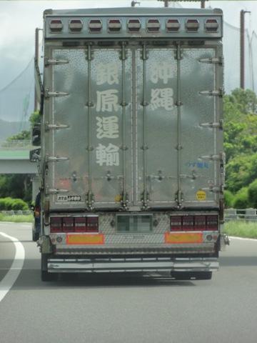 横浜銀蠅?(2012.08.10)