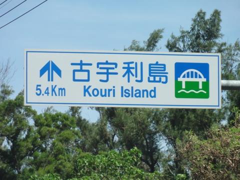 古宇利島01(2012.08.10)