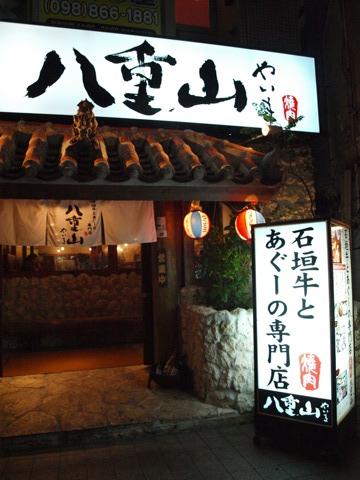 八重山(2012.08.10)