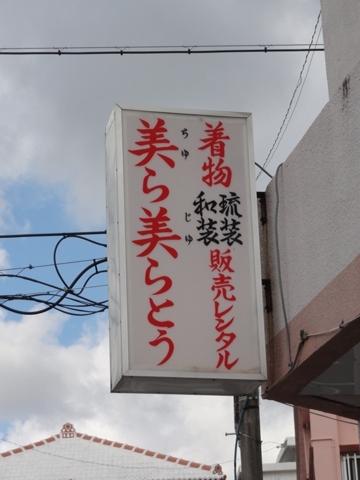 琉装(2012.08.11)