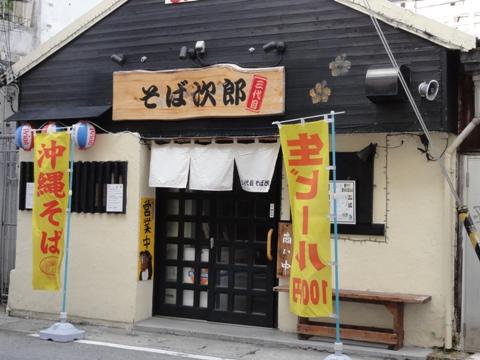 そば次郎(2012.08.11)