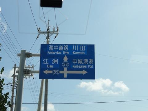 海中道路へ01(2012.08.11)