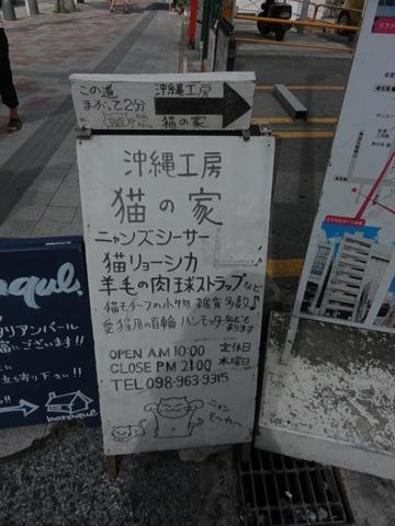かわいい看板(2012.08.11)