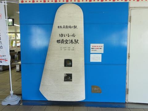 日本最西端の駅碑(2012.08.12)