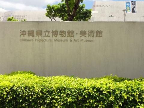 沖縄県立博物館美術館02(2012.08.12)