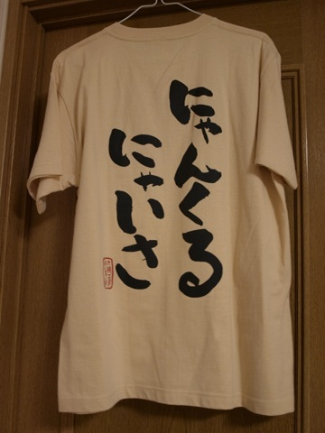 OkinawanTshirt08(2012.10.22)