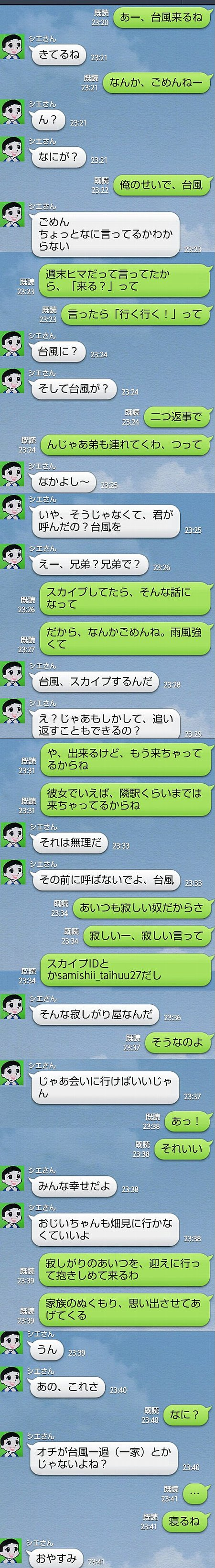 taifu201419.jpg