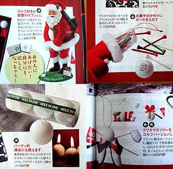週刊GDに掲載のゴルフ雑貨