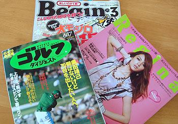 雑誌やネットでご紹介頂けました!