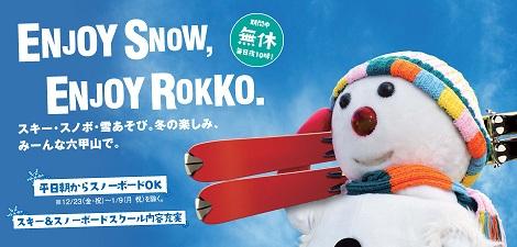 六甲山人工スキー場