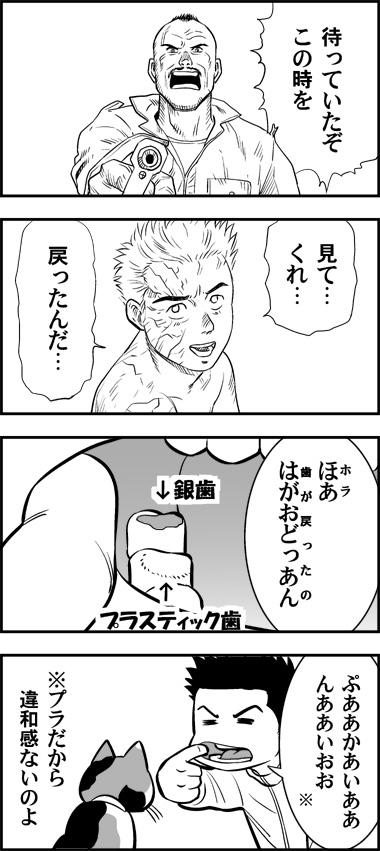 4コマ-3-12