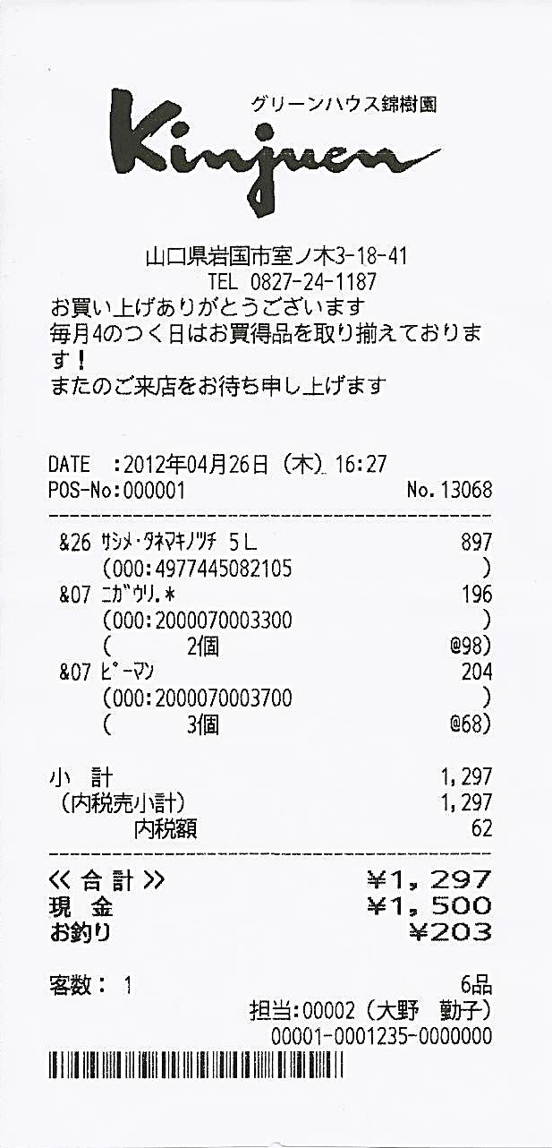 Scan_20120426_01.jpg