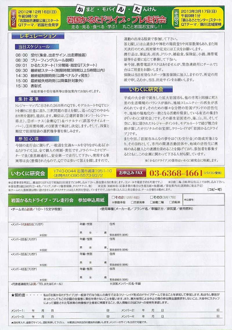 Scan_20121126_02_R.jpg