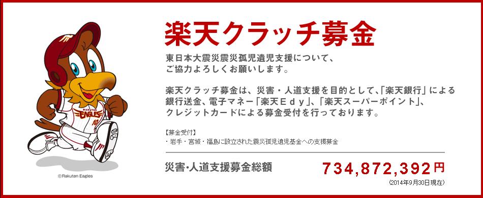 rakuten_201410_2.png