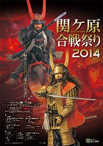 kassen2014_poster1.jpg
