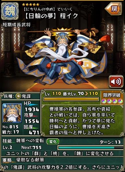 【日輪の夢】程イク Lv.99