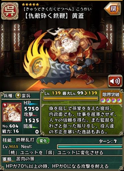 【仇敵砕く鉄鞭】黄蓋 Lv.139 技能Lv.MAX