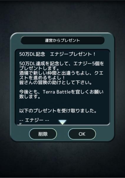 50万DL記念 エナジー5個