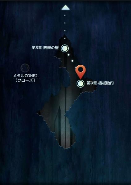 メタルZONE2 解放