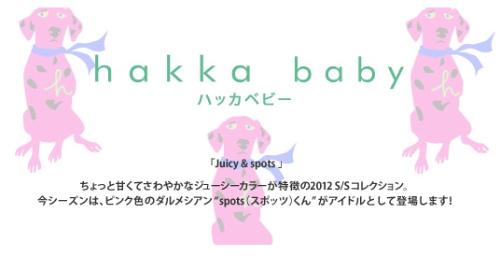 hakka baby-1