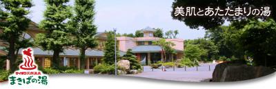 banner-onsen_morning.jpg