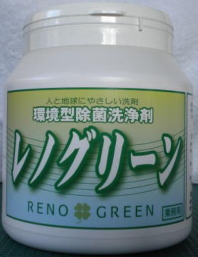 レノグリーン