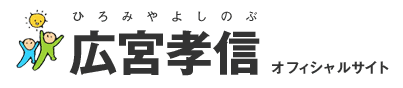 広宮孝信オフィシャルサイトロゴ
