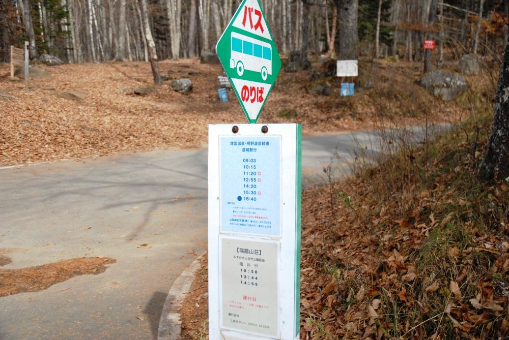 みずがき山自然公園 041