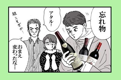 winezuki