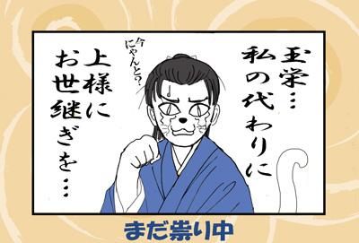gyokueichan