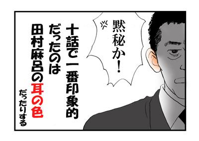 tamurakenji