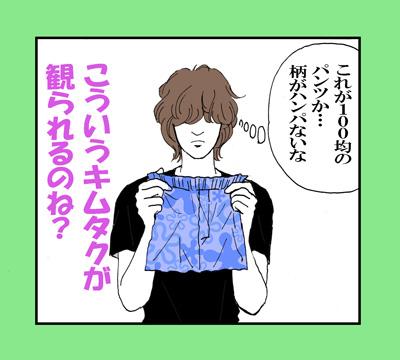gokuhin