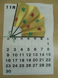 H26.10 11月カレンダー