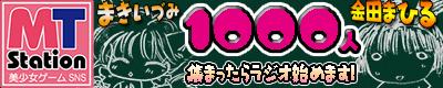 美少女ゲームSNS[M.T.Station]