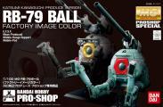 MG RB-79 ボール(ファクトリーイメージカラー)のパッケージ