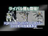 模型戦士ガンプラビルダーズ ビキニングGのティザーPV02