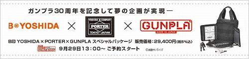 B印 YOSHIDA×PORTER×GUNPLA スペシャルパッケージ