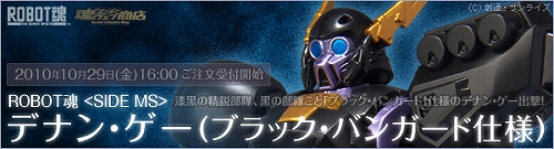 ROBOT魂 デナン・ゲー(ブラック・バンガード仕様)b