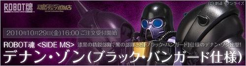 ROBOT魂 デナン・ゾン(ブラック・バンガード仕様)b