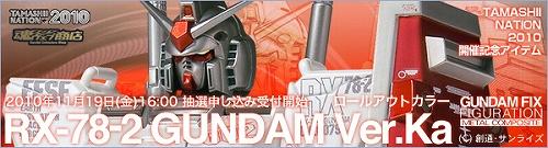 GUNDAM FIX FIGURATION METAL COMPOSITE RX78-2 GUNDAM Ver.ka(ロールアウトカラー)b